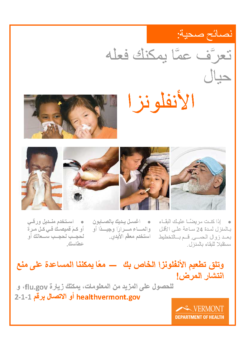 Flu Tips Poster - Arabic