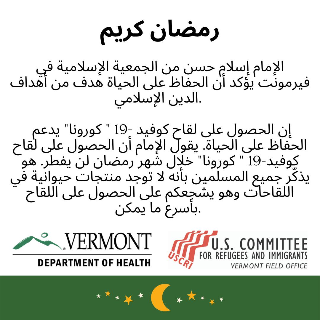 Ramadan and vaccine - Arabic
