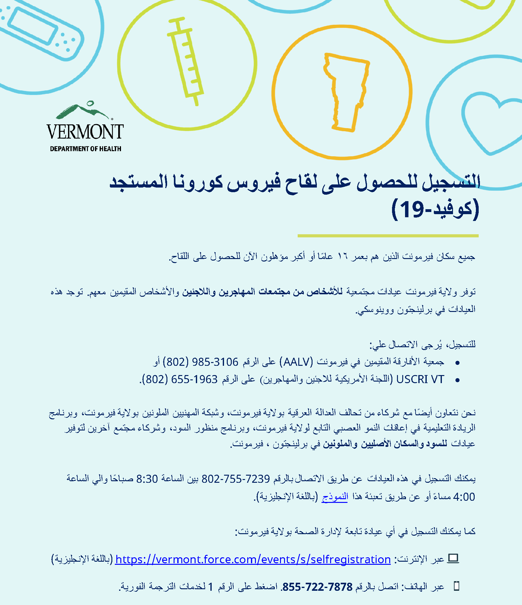 Vaccine registration info - Arabic