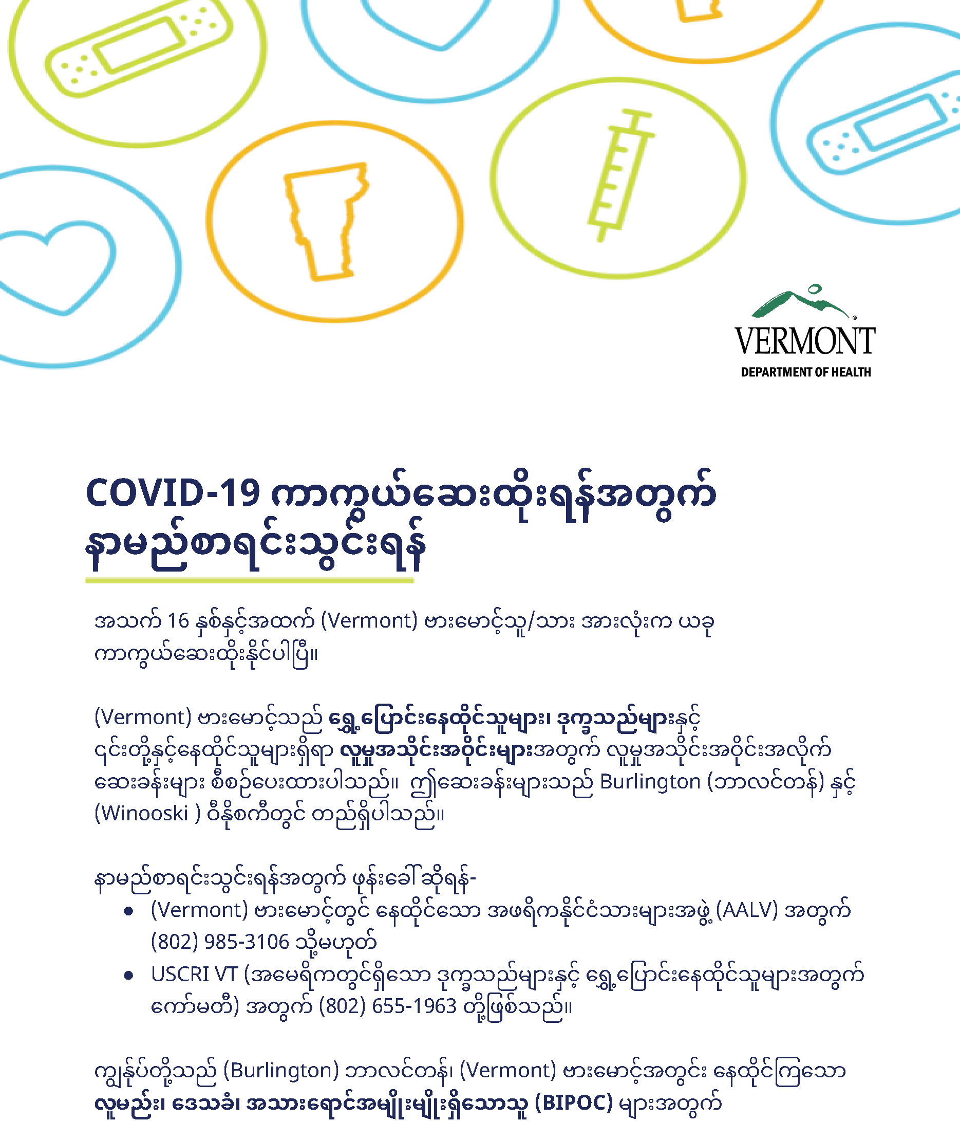 Vaccine registration info - Burmese1
