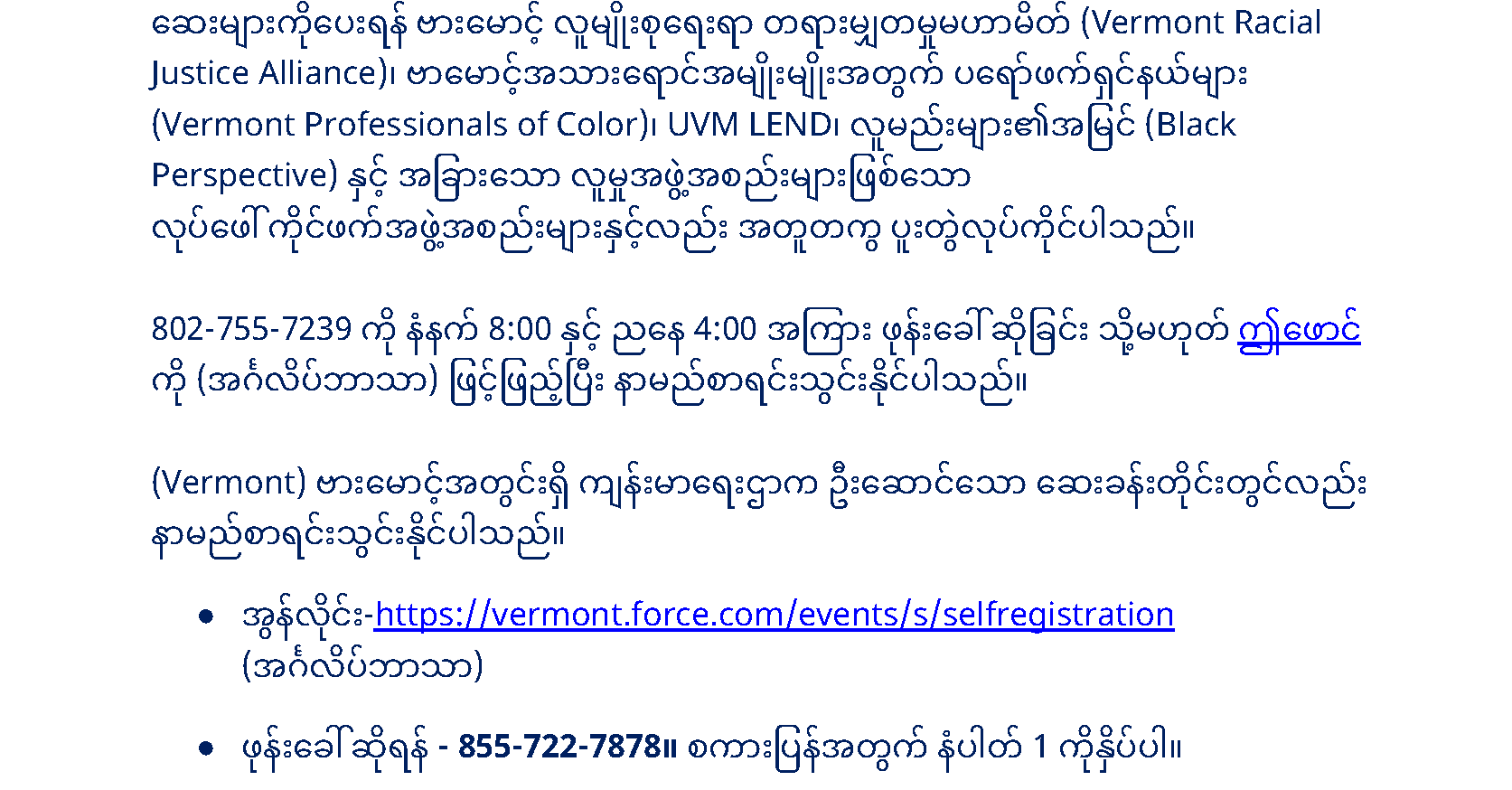 vaccine registration info - Burmese