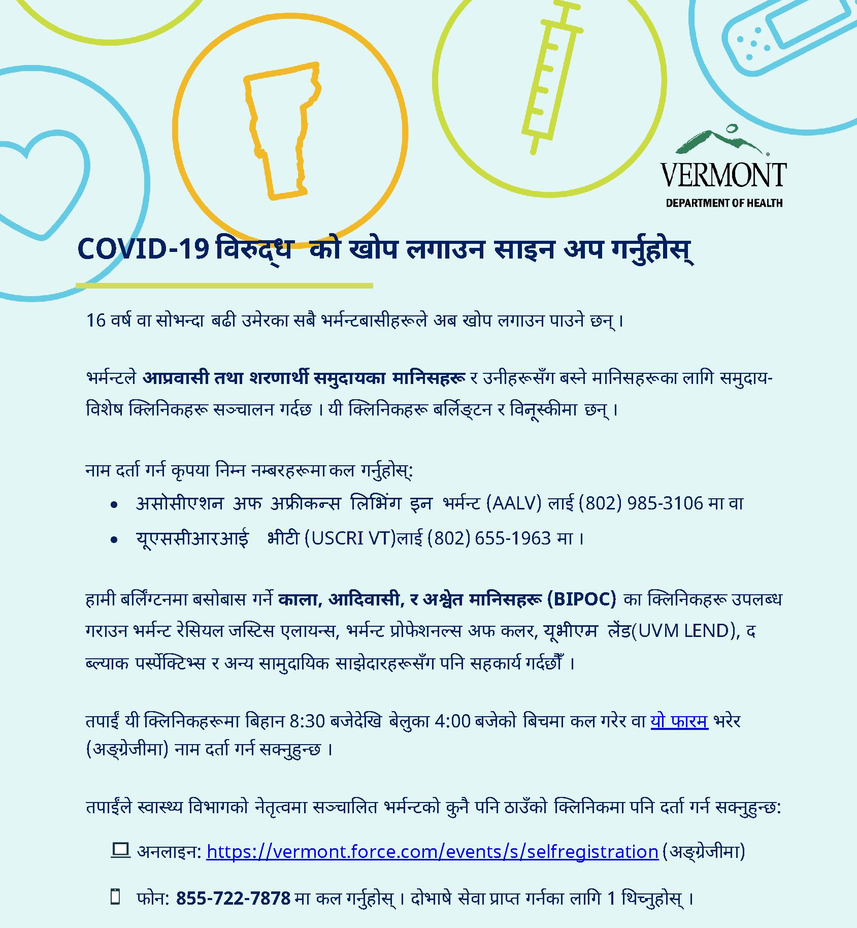 vaccine info - Nepali