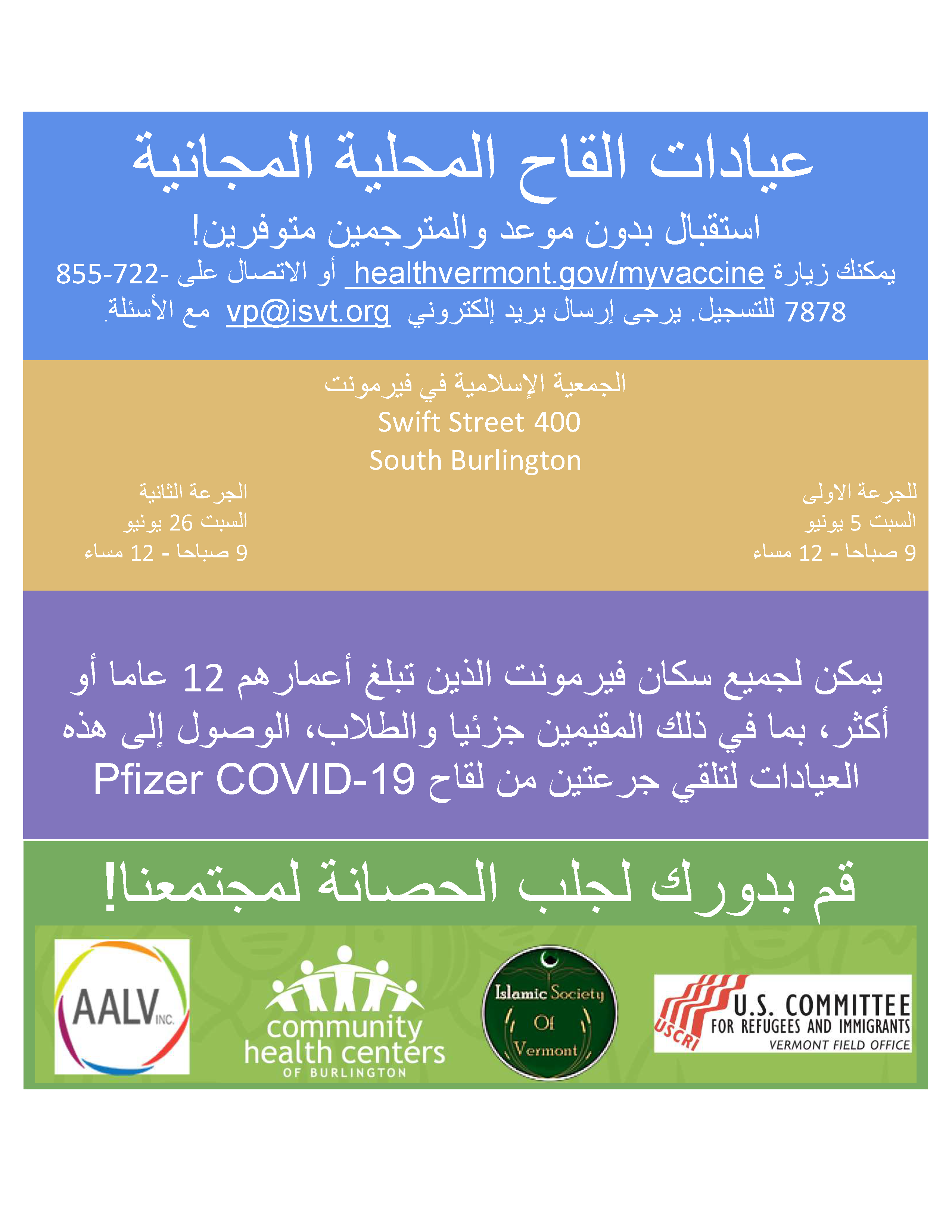 COVID-19 vaccine clinic flyer Islamic Center - Arabic