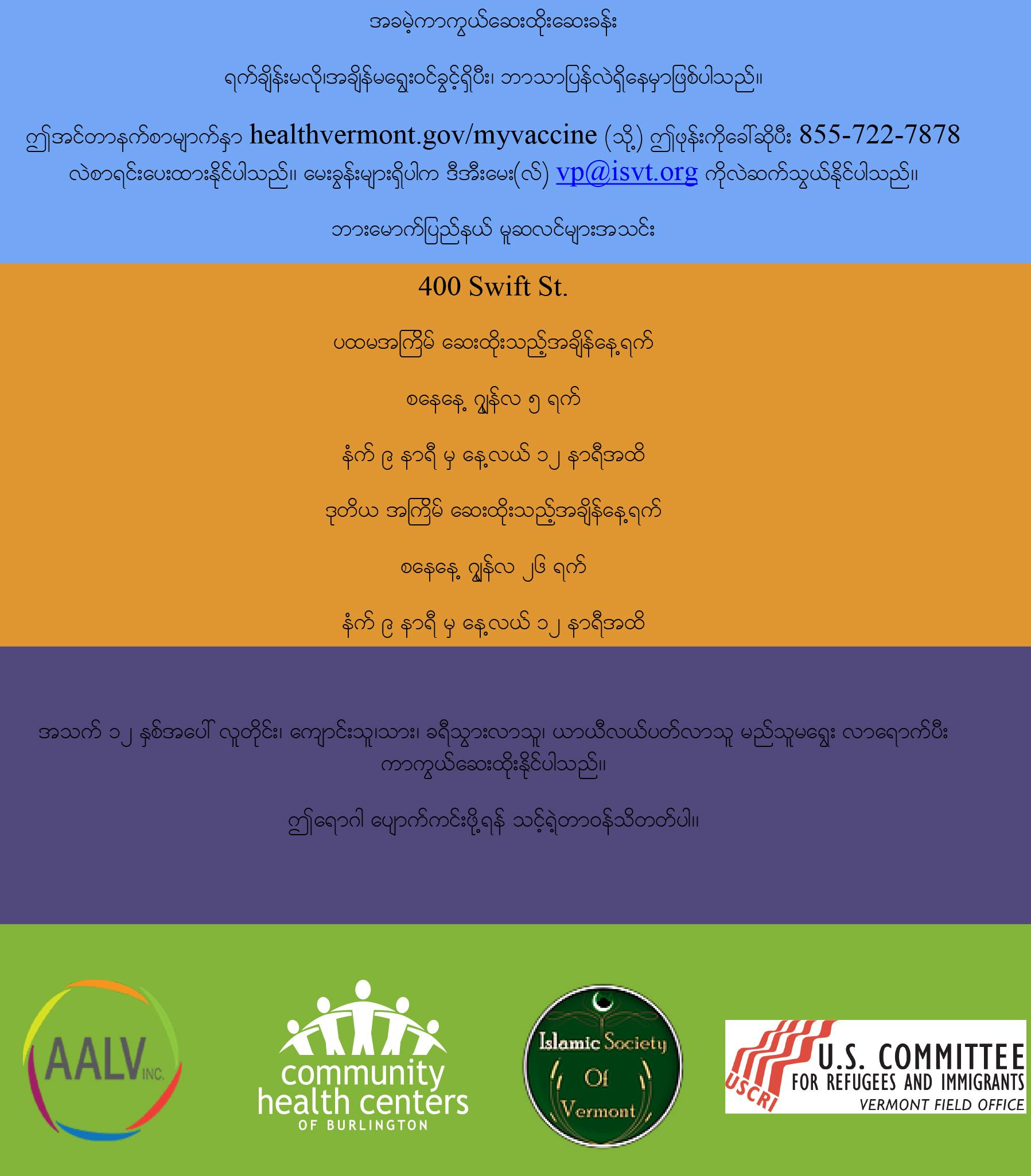 COVID-19 vaccine clinic flyer Islamic Center - Burmese