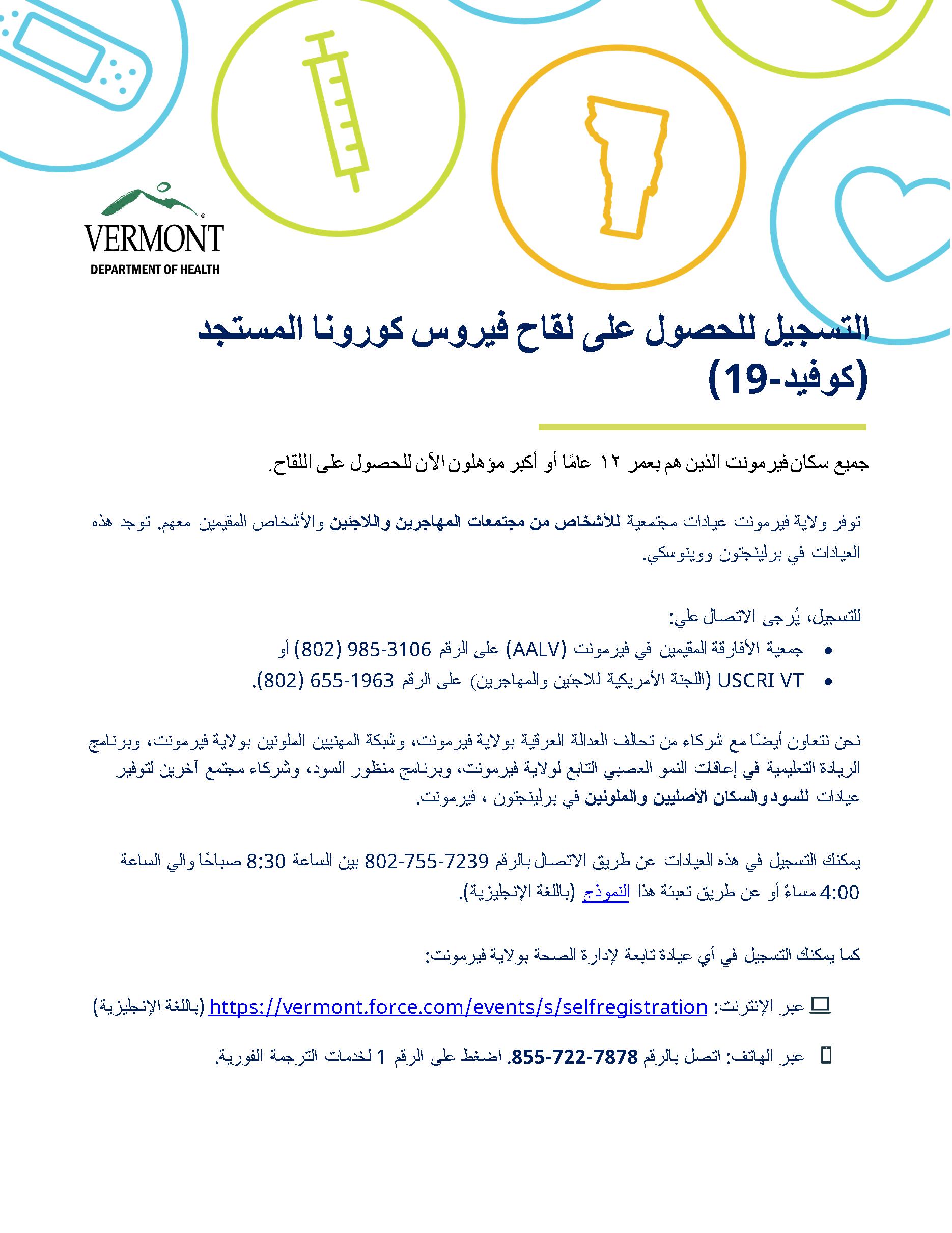 vaccine registration info - Arabic