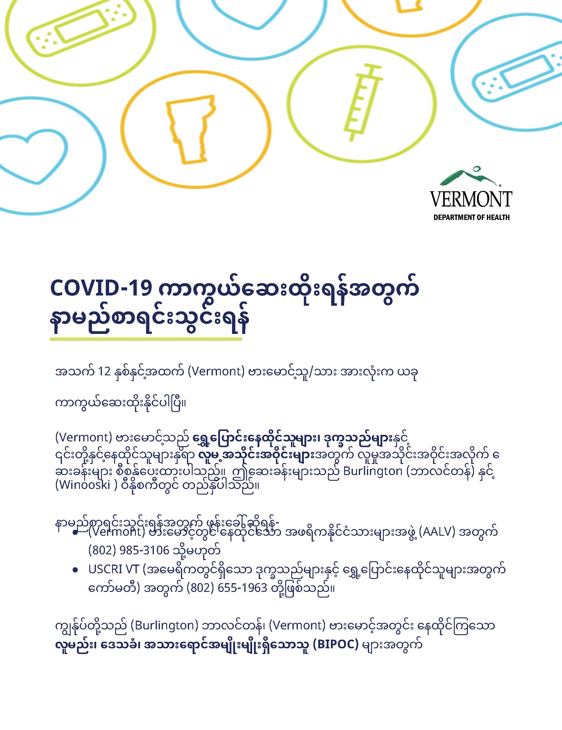 vaccine registration info - Burmese1