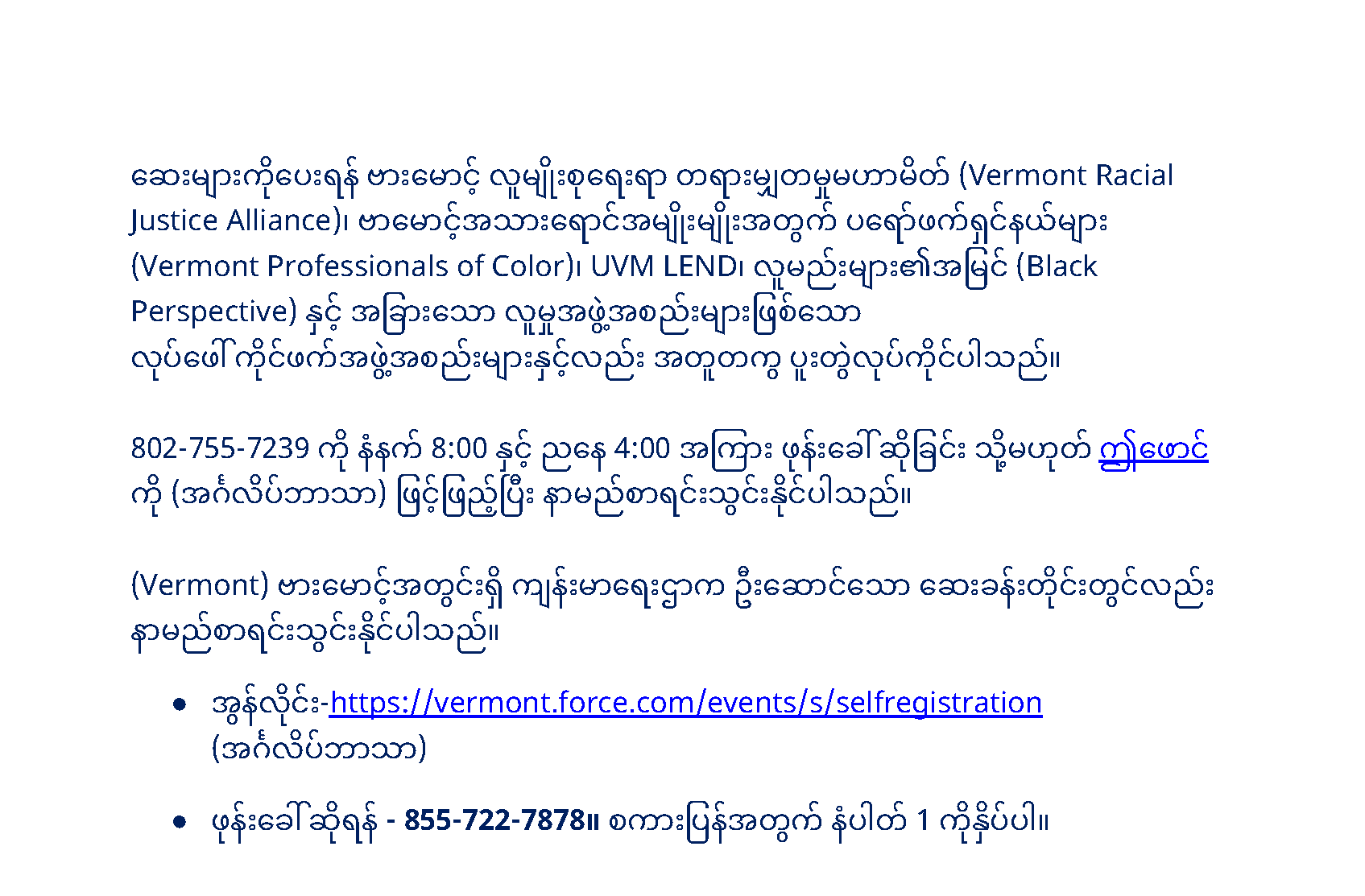 vaccine registration information 12+ Burmese p2