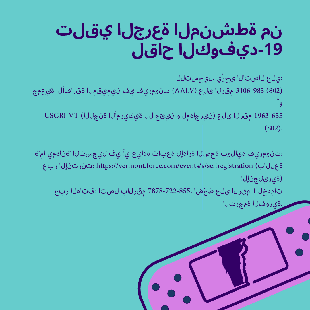 Register for the COVID-19 Booster Shot (Arabic)