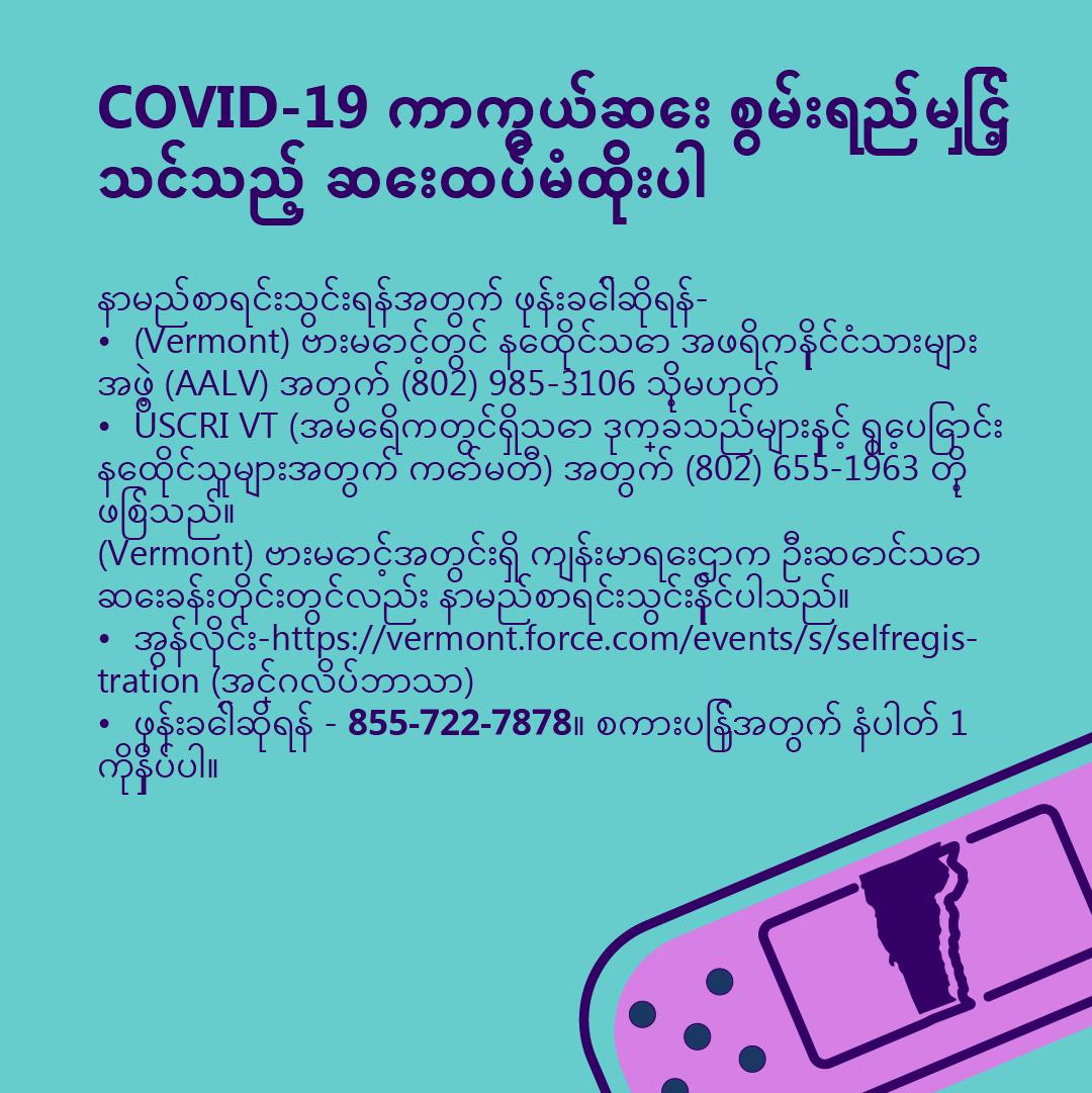 Register for the COVID-19 Booster Shot (Burmese)